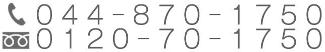 Tel.044-870-1750 フリーダイヤル0120-70-1750